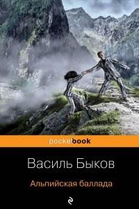 Альпийская баллада: сборник