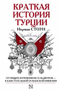 Краткая история Турции