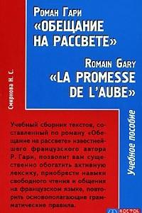 Роман Гари