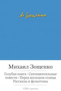 Голубая книга. Сентиментальные повести и др.