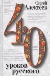 40 Уроков Русского Книга первая