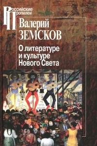 О литературе и культуре Нового Света