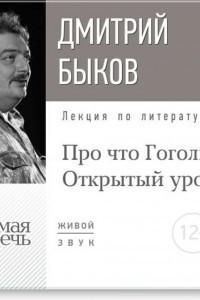 Лекция «Открытый урок: Про что Гоголь»