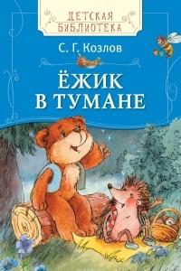 Козлов С. Ёжик в тумане (ДБ)