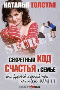 Секретный код счастья в семье, или Дорогой, сделай так, как нужно нам!!!