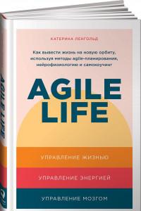Agile life: Как вывести жизнь на новую орбиту, используя методы agile-планирования, нейрофизиологию и самокоучинг