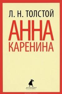 Анна Каренина.Том 1