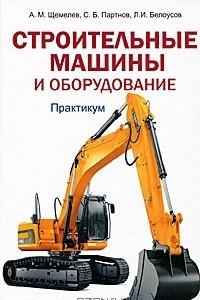 Строительные машины и оборудование. Практикум