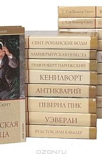 Сэр Вальтер Скотт. Собрание сочинений