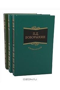 Сочинения в 3 томах (комплект)