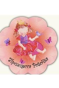 Принцесса Розочка