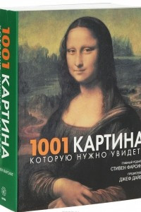 1001 картина, которую надо увидеть