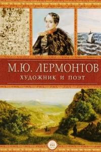 М. Ю. Лермонтов  – художник и поэт