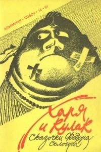 Бобок. Альманах, №14, 1991