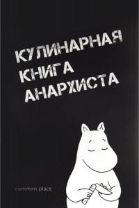 Кулинарная книга анархиста