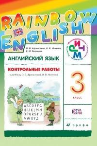 Контрольные работы к учебнику по английскому языку Rainbow English. 3 класс