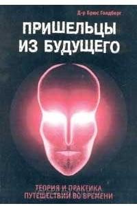 Пришельцы из Будущего: Теория и практика путешествий во времени