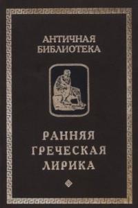 Ранняя греческая лирика