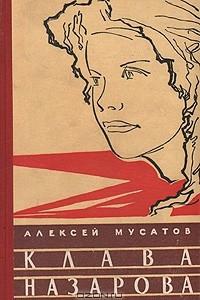 Клава Назарова