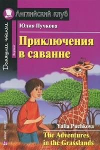 Приключения в саванне / The Adventures in the Grasslands
