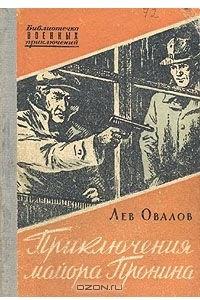 Приключения майора Пронина
