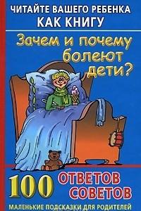 Читайте вашего ребенка как книгу. Зачем и почему болеют дети? 100 ответов и советов