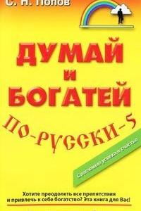 Думай и богатей по-русски-5