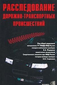 Расследование дорожно-транспортных происшествий