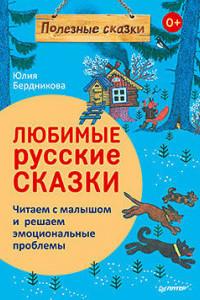 Любимые русские сказки. Читаем с малышом и решаем эмоциональные проблемы