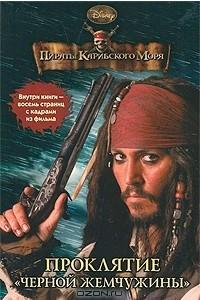 Пираты Карибского моря. Проклятие