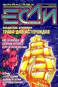 Если №3, март 1999
