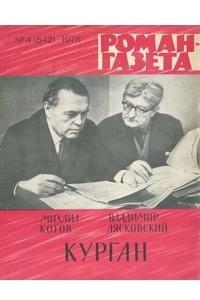?Роман-газета?, 1978 №4(842)