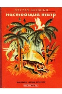 Настоящий тигр