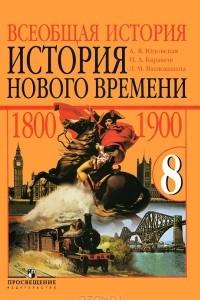 Всеобщая история. История Нового времени. 1800-1900 гг. 8 класс