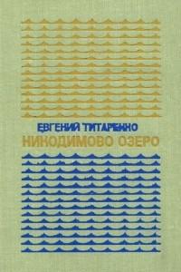 Никодимово озеро