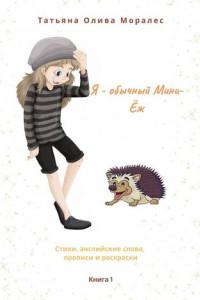 Я– обычный Мини-Ёж. Книга 1. Стихи, английские слова, прописи и раскраски