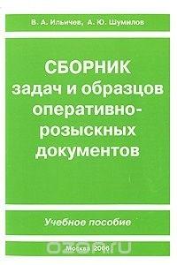 Сборник задач и образцов оперативно-розыскных документов