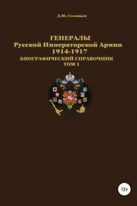 Генералы Русской Императорской Армии 1914–1917 гг. Том 1