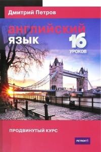 Английский язык. Продвинутый курс. Учебник