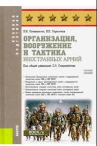 Организация, вооружение и тактика иностранных армий. (Военная подготовка). Учебное пособие