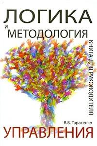 Логика и методология управления. Книга для руководителя
