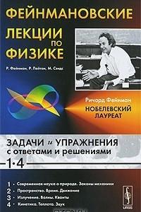 Фейнмановские лекции по физике. Задачи и упражнения с ответами и решениями. 1-4