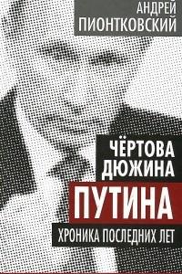 Чертова дюжина Путина. Хроника последних лет