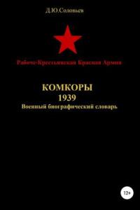 Рабоче-Крестьянская Красная Армия. Комкоры 1939
