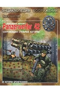 Реактивный миномент Panzerwerfer 42. Сопровождая стальные когорты