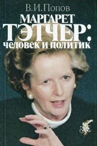 Маргарет Тэтчер: человек и политик