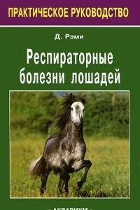 Респираторные заболевания лошадей