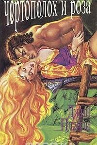 Чертополох и Роза