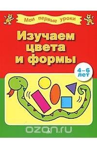 Изучаем цвета и формы. 4-6 лет