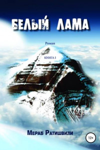 Белый лама. Книга I